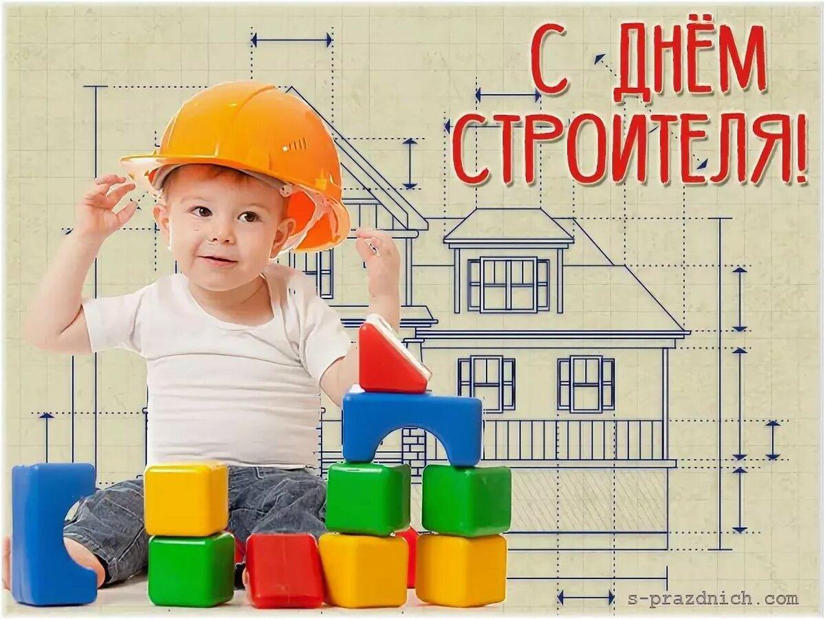 растение открытки ко дню строителя проектировщикам что